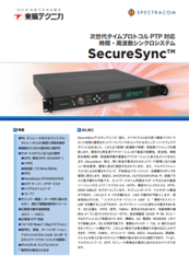 SecureSync