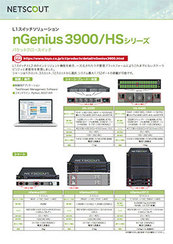 NetScout<br>(L1スイッチ)