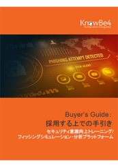 KnowBe4<br>Buyer's Guide