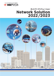 Network Solution 2019-2020