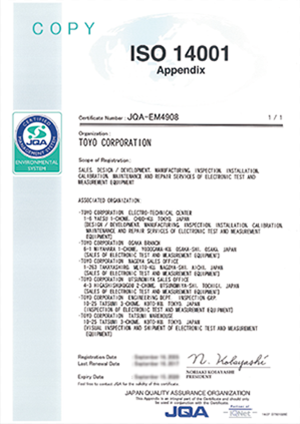 iso14001_certificate_2017_append_thumb_eng.png