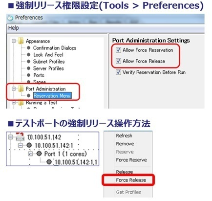 Tools>Preferences>Port Administration>Allow Force Resavation、Allow Force Release設定画面の画像
