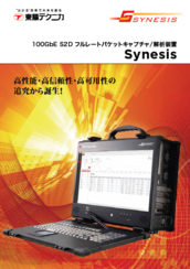 Synesis_catalog.png